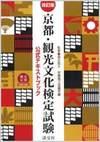 京都を舞台にした川端康成の小説。